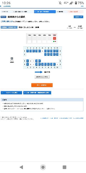 再投稿です。 新宮⇒新大阪の特急くろしお24号 グリーン車で前面展望を楽しむ為に6号車の11Aを手配したのですが、これで合ってますか? 車両はオーシャンアローですよね? 座席表を貼っておきます!