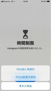 iphoneのスクリーンタイム制限について質問です。 スクリーンタイム制限を一時的に解除しようとして、「15分後に再通知」ではなく間違えて「今日は制限を無視」を押してしまった場合、その日一日は制限が解除されたま...