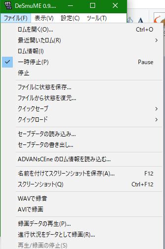 DeSmuME_0.9.11_x64 が一時停止のままなのですが、一時停止をクリックしても 停止をクリックしても一時停止の状態が解除できません。 どなたか教えて下さい。