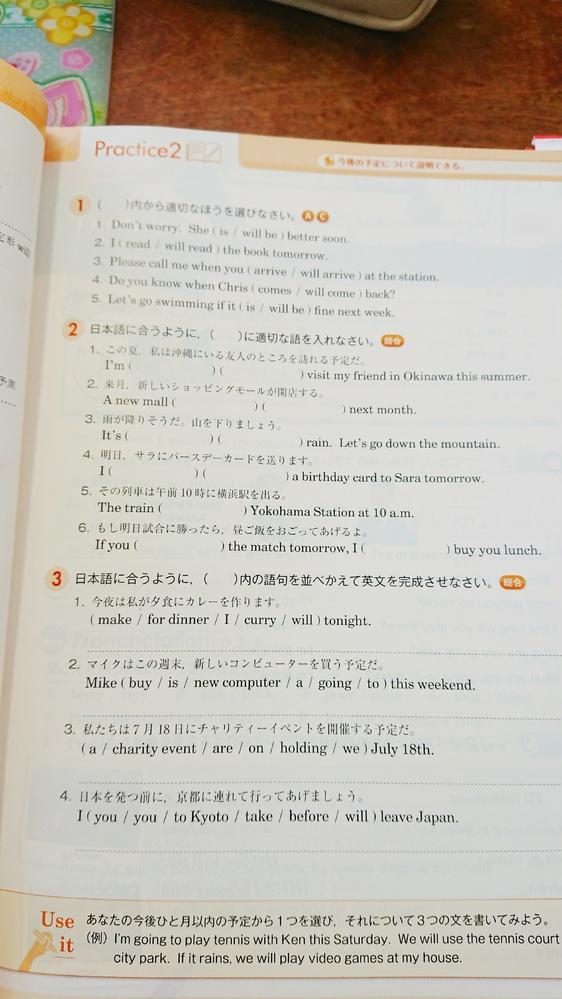 英表のビジョンクエスト1レッスン3 の解答を教えていただきたいです。 丸つけをするまでが宿題な...