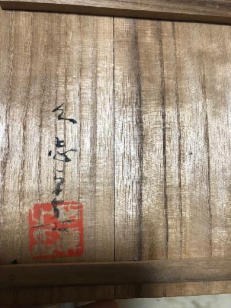 茶碗の箱書にあったものですが、こちら、銘や判子がなんと書いてあるか、わかる方、教えて頂ければ幸いです。 骨董 古美術 工芸
