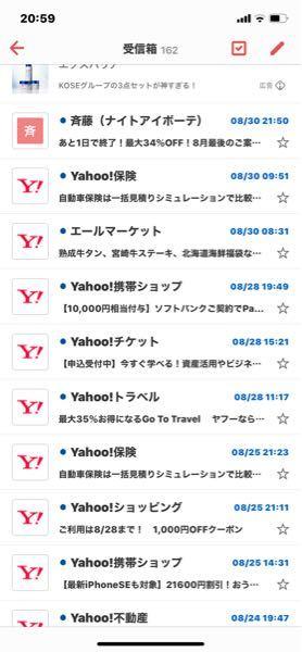 Yahooのメールでこんな感じでいらないメールが沢山来るのですが来ないようにはどうすれば良いですか?