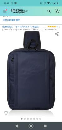女がこのボディバッグを通勤で使ってたらおかしいですか? 通勤時の服装はパンツスタイル(オフィスカジュアル)+スニーカーです。 ストライプシャツにカーディガンやセーターだけ羽織ったりします。  背負わず、...
