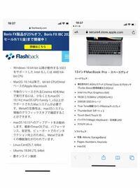 CINEMA4Dの推奨スペックについてなのですが、右のパソコンで左のMacのスペックの条件をクリアできてますか?