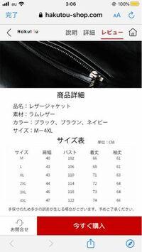 レザージャケットに関してです。サイズ表有り 身長170cm 体重 61.5㌔ 体型 普通 この場合、サイズはLでいいですかね? また、XLだと大きすぎたり、Mだと少し小さいですか?
