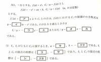 高校数学の問題です。゚(゚´ω`゚)゚。 解説をお願いします。