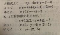方程式xy=4x-y+7を満たす自然数x,yの組(x,y)を全て求めよ。という問題なのですが、どうして(x+1,y-4)が(3,1)だと分かるのですか?教えていただきたいです。