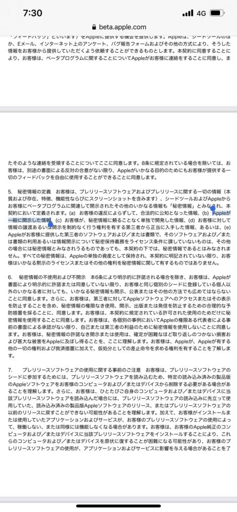 IOS14beta8について 以下の規約は、appleが公式に既に開示した機能を示すスクリーンショットで有れば機密情報には該当しないという事でしょうか? 例えばピクチャ・イン・ピクチャのスクリ...