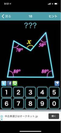 中学生の数学の図形問題です。このxの角度を教えてください。求め方も書いてくれたら嬉しいです。