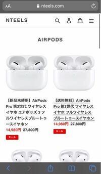 AirPodsProを買おうと思い、色々な通販サイトを見ていたのですが、ある通販サイトでAirPodsProが正規の値段の半額の15000円くらいで売られていました。これは偽物ですよね?まだ買ってはいないので、詐欺サイトな...
