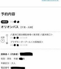 高速バスの乗り方教えて下さい。 高速バスを近々利用するので、ネットで予約 までは良かったのですが、その後どうするのかな? と思い、質問させてもらってます! 東京駅八重洲口から大阪まで行くバスの「予約番号」は 確認しました。 私の認識では、バスは何番乗り場からどこどこ行きに乗って〜って流れなんですが、Google earthで八重洲乗り場を見てもただバスが停まってるだけでした。  ①オリオンバ...