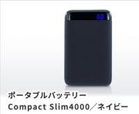 ポータルブルバッテリーCompactSlim4000ってモバイルバッテリーよりいいですか?