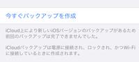 iPhone 8、iOS 13.7のiCloudバックアップが作れません。どうすればいいのですか?もうすぐiOS 14が登場しますが。 画像のような表示が出ています。