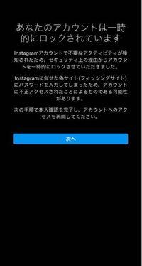 このような画面がでて、インスタがロックされました。解除するには登録した電話番号で認証しなければいけないのですが、電話番号を変えてしまい解除できません。どうすれば良いでしょうか。
