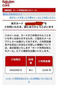 今日楽天カードからこのようなメールが届きました。 13日に自分は何も利用していないのですが、これはフィッシングメールでしょうか? アドレスは info@mail.rakuten-card.co.jp です。