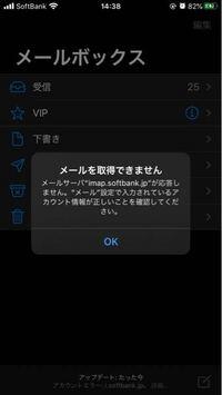 iphoneのメールについて。 アカウントエラーでimapが応答していません。とsmtpの接続に失敗しましたが度々でてきます。昨日キャリアにて一括設定をして一旦はアカウントエラーが表示されなくなったのですがまた出...