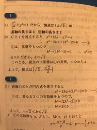 正数kに対して、直線l:y=-1/2x+kと楕円C:x^2+4y^2=4があるこの時次の問いに答えよ lとCが接するようなkの値と接点の座標を求めよ という問題なのですが この答えについてなぜ1は重解を持つということがわかるのかそしてなぜkが0より大きいのか教えてください