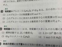 画像の問3の求め方を知りたいです。解答や教科書を読んでもいまいち分かりません。