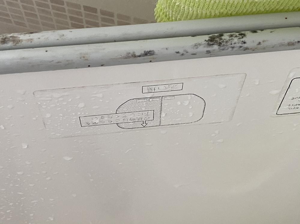 お風呂のフタ(プラスチック製)のふちの黒ずみは、どうやったら落ちますか? ハイター、重曹、ウタマロ洗剤などを使い、少しだけ黒ずみが薄くなりました。