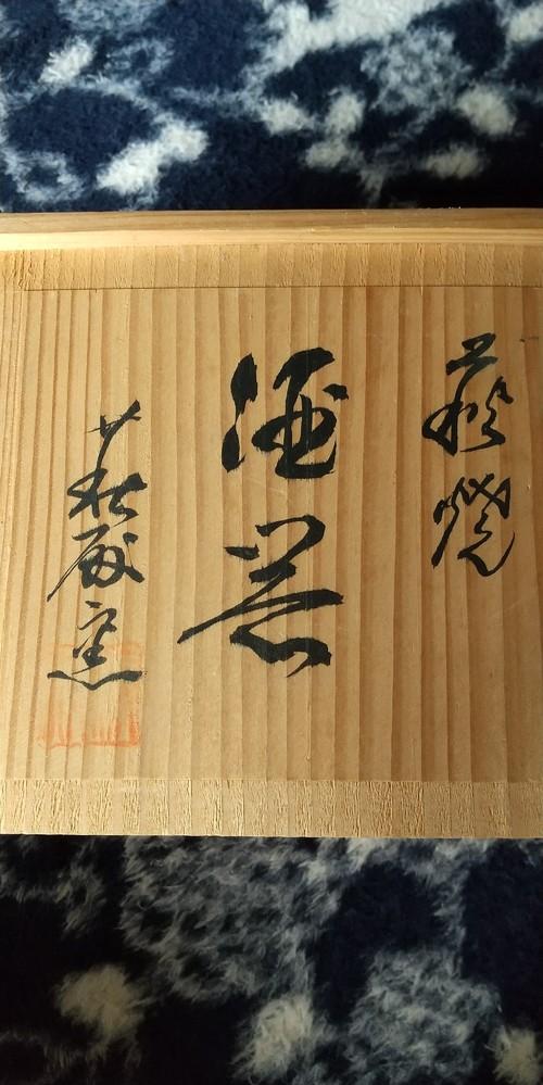 徳利とお猪口の酒器ですが、木箱の字体が分かりません。何と書かれているのでしょうか?回答宜しくお願いします。