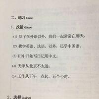 p.58 この中国語の文の正しい中国語の文章にしたものと、日本語訳を教えて下さい