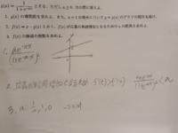 微分積分に関する問題を解けましたが答え確認お願いします。もしかして間違った場合には解け過程を教えてもらえませんか。 多分、2番は答えじゃないと思いますが。。。