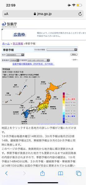 どうして九州だけ低くなっているのですか? 意味がわからないです まじでしね…