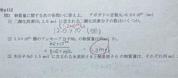 化学基礎の問題です。 問3の(3)をどのように解けば良いのか分かりません、、