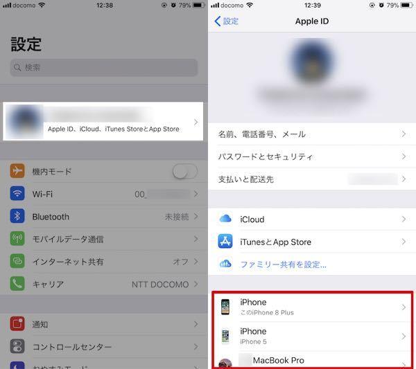 iPhoneの設定からApple IDのところに、(下記の写真、右下の赤い四角のような感じ、拾い画ですみません)知らぬ間に昔使っていたiPhoneが紐付けされていました。父にバックアップしてもら...