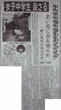 1982年に起きた 新宿歌舞伎町ディスコナンパ殺傷事件の犯人について、新情報や報道されていない情報を教えてください。 ─────────   新宿歌舞伎町ディスコナンパ殺傷事件は、1982年6月6日に千葉県千葉市横戸町で二人の女子中学生が何者かに殺傷された強盗殺人事件。一名が死亡、一名は軽傷で保護された。犯人が検挙されないまま公訴時効を迎えた未解決事件。  事件の被害者となったA、B(いずれ...