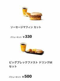 朝マックのビックブレックファストを食べたことある方に質問です。 あれってソーセージマフィン?マックグリドルソーセージ?のチーズ抜きのセットにスクランブルエッグをのせただけのものなんですかね? ソーセージマフィンセットが330円、マックグリドルソーセージのセットが350円、ビックブレックファストセットが500円… 何がそんなに高くなっているのでしょうか? あとシンプルにどこに需要があるのかも気...