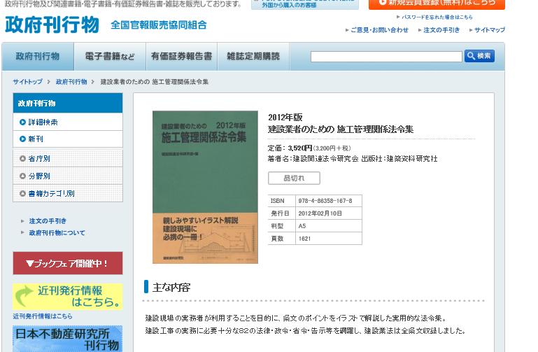 建設業者のための施工管理関係法令集〈2012年版〉 上記の本を探しています。 中古でもいいので取り扱いのある店舗、ルートはありますでしょうか。 (ウェブ上でいくつか探してみたのですが、見つかりま...