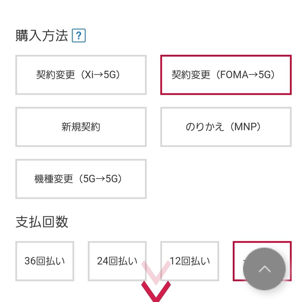 ドコモのオンラインで機種変更について、現在4Gのスマホなのですが、購入方法はどれにあたるのでしょうか?