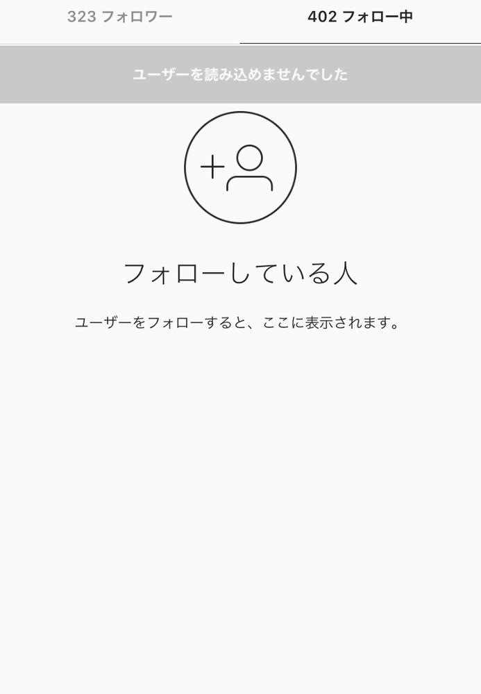 インスタ ユーザーを読み込めませんでした