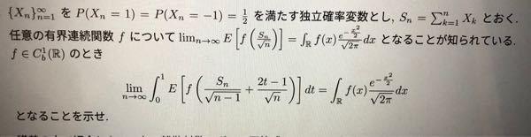 極限定理の言い換えですが、解ける方がいましたら教えてください。