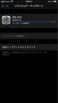 iOS14にアップデートしたいのですが、ずっとこの繰り返しです。 どうすればよいのでしょうか?