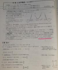 数学1 印をつけた部分の意味がわかりません。 「○○(印)により〜である」の「〜」の部分はわかるのですが…。  解説よろしくお願い致します。