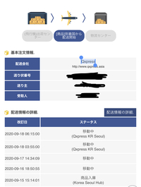 Qoo10で買い物をしたのですが、この表示からどの程度で家に届きますか?21日の夜までに届く事は可能ですか?配送会社はQxpressです。