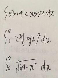 この三つの積分の解き方を教えてください。 できれば明日の朝までにお願いします。 字が汚くてすみません。