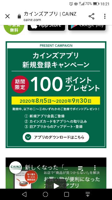 昨日、カインズのアプリをダウンロードし、会員登録しましたが、ポイントはゼロのままでした。 どうすれば100ポイント貰えるのでしょうか?