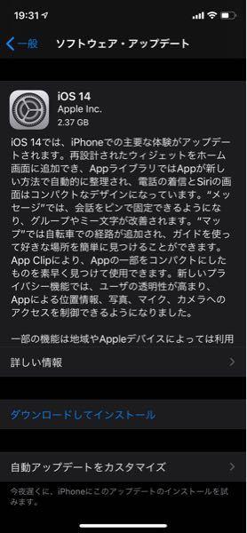 iPhoneXです iOSは最新の14にしてあるはずなんですが(下の写真)、新機能のウィジェッ...