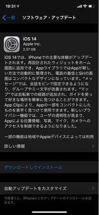 iPhoneXです iOSは最新の14にしてあるはずなんですが(下の写真)、新機能のウィジェットが使えない(?)か表示されません。 ネットで調べると、ウィジェット機能はホーム画面のアプリがない部分を長押しすると、左...