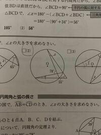 2番の解き方を教えてください。11.5°になります。 中学数学 円周角と中心角