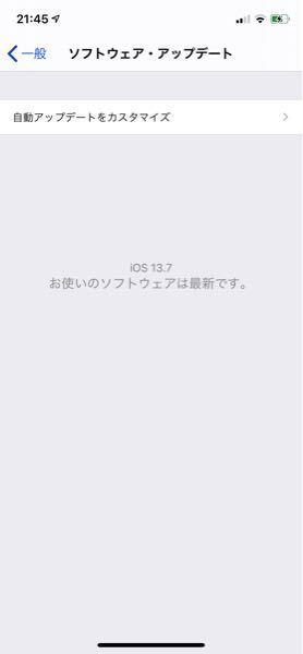 iOS14インストールについてなのですが、 9/20現在も、インストール出来ず、 iOS13.7で最新って表記されており、アップデートができません。(写真を参考にしてください) 原因が分からず...