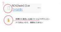 MMDのエフェクト、NCHLshader2の導入について質問です。 NCHLshader2を製作者nil様のhttps://bowlroll.net/file/52182からダウンロードしようとするのですが、いつもの黄色い圧縮ファイルではなく真っ白な姿でダ...