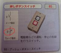 電気回路図で記載される押しボタンスイッチの【E】は何を表していますか? アースかエレキのどちらかと予想はしています。