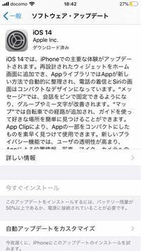 至急お願いします!iPhone7です。 iOS14がダウンロード済みになっているのに、ソフトウェア・アップデートのところに赤丸で1と表示されています。どういうことですか?アップデートできていないんでしょうか?