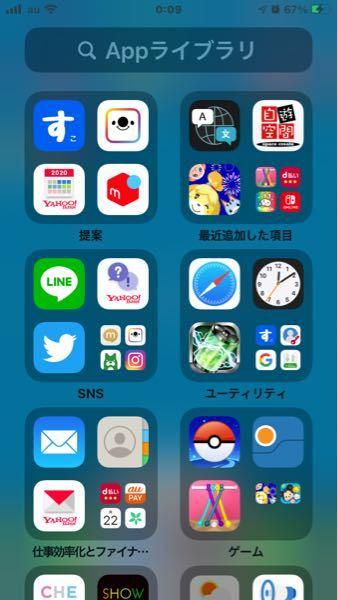 iPhone更新したらこの画面が出るようになりました 消す方法ありませんか?