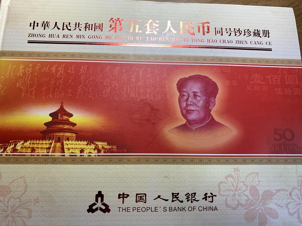 この中華人民共和国 第五套人民币 同号珍藏册という貨幣セットってどれくらいの価値があるのでしょうか? 3000円くらいですか?