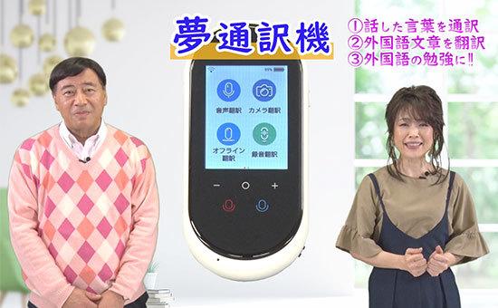 夢グループの夢翻訳機は、夢社長のキツーい訛りにも完全対応するのでしょうか ご存じの方、教えて下さい